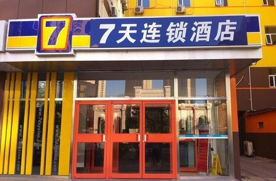 중국은 단연 세계에서 가장 잠재력이 큰 관광시장이다. 중국 중저가 호텔 중 하나인 치톈(7天) [사진 바이두 백과]