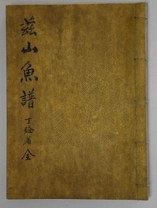 """정약전이 유배지에서 죽기 2년 전인 1814년 저술한 『자산어보』 표지. 어보(魚譜)는 물고기 족보라는 뜻이다. 책 제목의 '자산'에 대해 저자는 '자(玆)는 흑(黑)이라는 뜻도 지니고 있으므로 자산은 곧 흑산과 같은 말""""이라고 설명했다. [중앙포토]"""