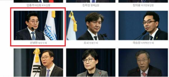 16일 오전 청와대 홈페이지 '사람들' 코너. 전병헌 정무수석의 사진과 소개 글이 게시되어 있다. [사진 청와대 홈페이지]