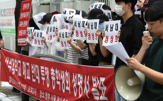 지난 8월 정부서울청사 앞에서 서남대 정상화를 요구하고 있는 학생들. [연합뉴스]