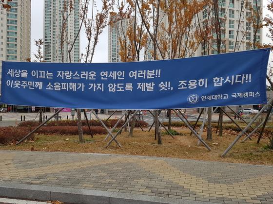 인천 송도국제도시에 위치한 연세대 국제캠퍼스 내에 설치된 현수막. [사진 임명수 기자]