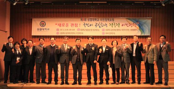 11월 16일 오후 1시 성결대 학술정보관 6층 야립국제회의실에서 진행된 '제8회 이민정책포럼'에 참가한 관계자들이 단체사진 촬영을 하고 있다.