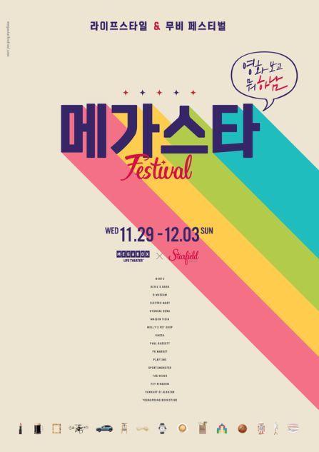 '메가스타 페스티벌' 포스터
