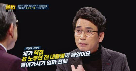[사진 JTBC 썰전]