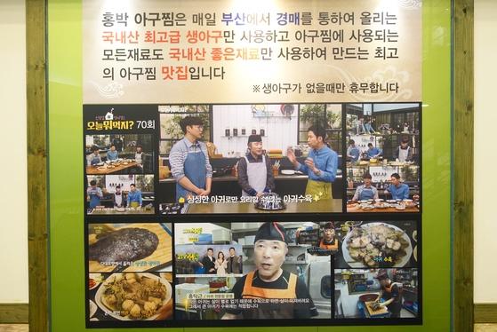 식당 벽에 걸어둔 방송 출연 사진을 담은 홍보물. '생아구가 없을 때만 휴무합니다'하는 안내가 이 음식점의 정체성을 온전히 설명한다.