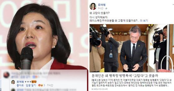 [사진 류여해 자유한국당 최고위원 페이스북]