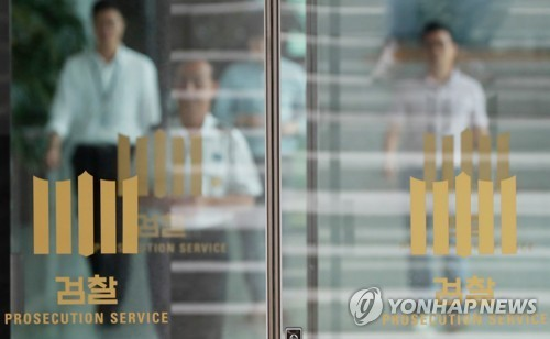"""자유한국당의 특수활동비 관련 의혹 제기에 법무부와 검찰은 """"사실이 아니다""""라고 해명했다. [연합뉴스]"""