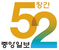 중앙일보 52주년 로고