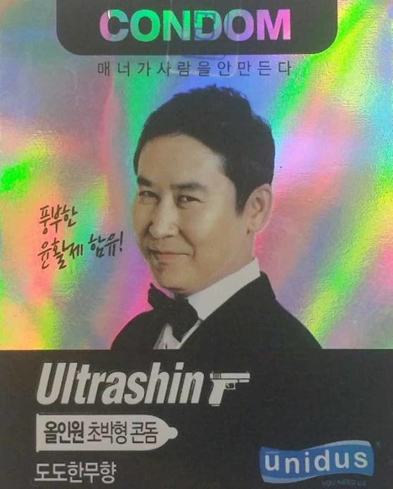 굿지앤 '울트라신' 콘돔. 김영주 기자.