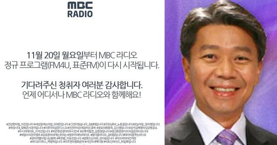 MBC 라디오 정상화 문구(왼쪽)과 20일 시선집중을 처음 진행한 변창립 아나운서. [사진 홈페이지 캡처ㆍ연합뉴스]
