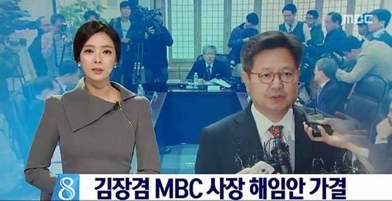 김장겸 전 MBC 사장에 대한 해임안 가결 소식을 전하는 배현진 MBC 아나운서. [사진 MBC 방송 캡처]