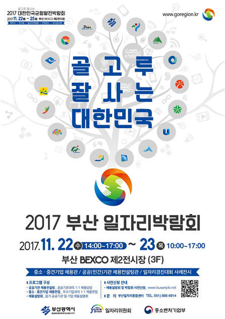 22~23일 개최되는 부산 일자리 박람회 포스터. [사진 부산시]