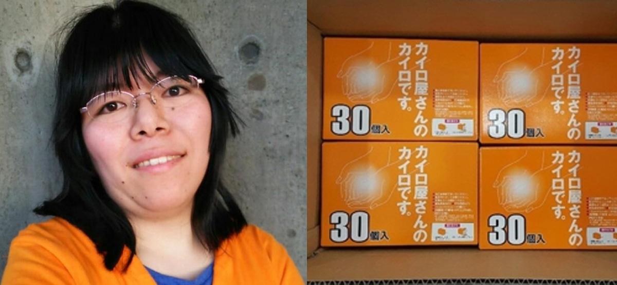 지진 피해가 난 경북 포항시에 물품을 보낸 일본인 이와타 메구미(28·여)씨(좌)가 보낸 핫팩(우). [이와타 메구미씨 제공=연합뉴스]
