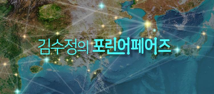 김수정의 포린 어페어즈