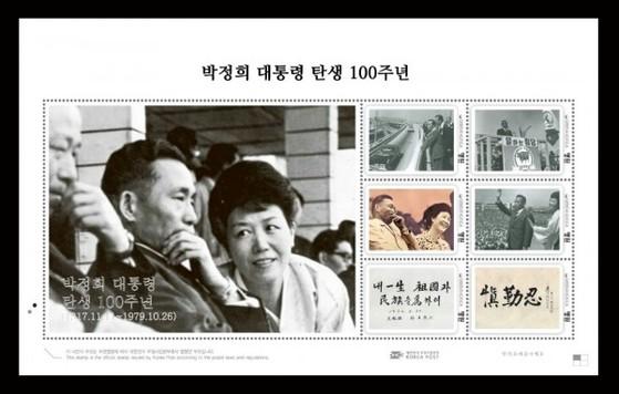 박정희 대통령 탄생 100주년 기념우표. [사진 한국대학생포럼]