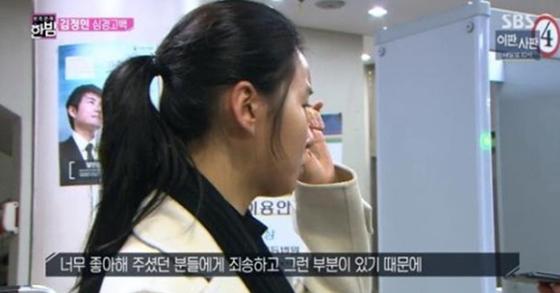 배우 김정민. [사진 SBS 캡처]