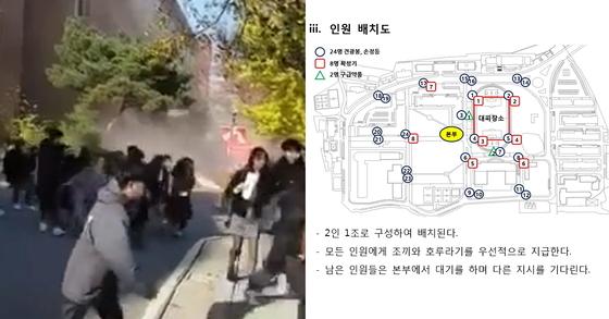 15일 경북 포항서 발생한 규모 5.4 지진으로 한동대의 한 건물이 무너지자 학생들이 대피하고 있다. 오른쪽은 한동대 학생들이 만든 지진 대피 매뉴얼 인원 배치도. [SNS 캡처, 한동대 총학생회 제공]