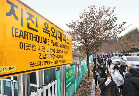 포항 지진 여파로 연기된 2018학년도 대학수학능력시험 예비소집을 마친 수험생들이 22일 오후 포항 남구 이동고등학교를 나서고 있다. [연합뉴스]