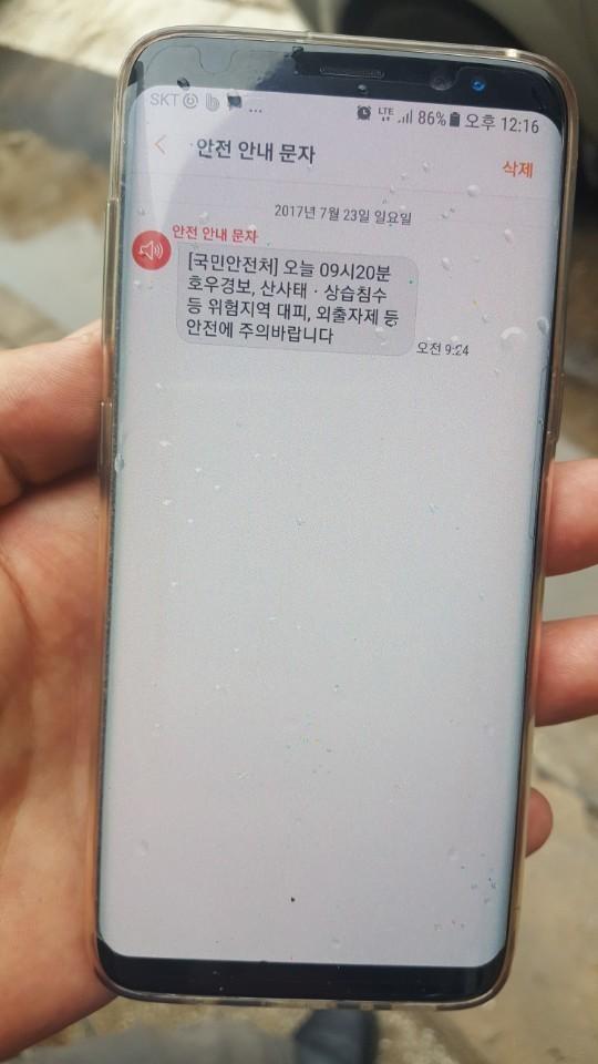 지난 7월, 한 시민이 받은 재난안전문자. 앞으로 이러한 재난문자 수신기능을 차단한 휴대전화에 대해서도 지진 등 긴급한 상황에선 긴급재난문자가 강제 전송된다. [사진 독자 제공]