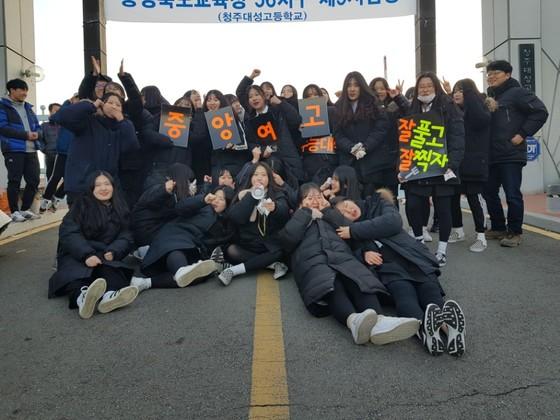 충북 청주 중앙여고 학생들이 수험생들을 응원하기 위해 청주대성교 교문 앞에 모였다. 최종권 기자