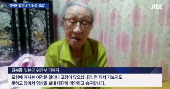 김복동 위안부 피해자 할머니가 22일 JTBC에 포항 지진 피해 주민들을 위해 사용해달라며 1000만 원의 성금을 보내왔다. [사진 JTBC 뉴스룸]