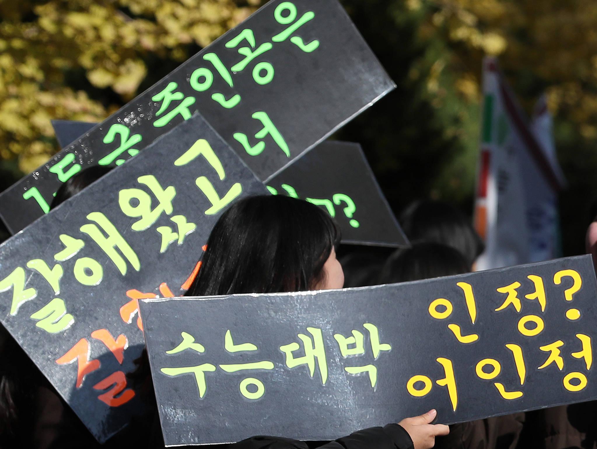 '수능 대박' 기원 메시지. [연합뉴스]