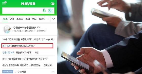 [사진 23일 네이버 모바일 첫 화면, 연합뉴스]