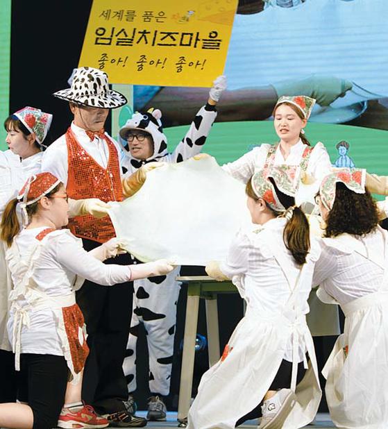 지난 9월 15일 열린 '제4회 행복마을 만들기 콘테스트'에서 소득·체험분야 금상을 받은 임실군 치즈마을이 치즈체험프로그램 퍼포먼스를 선보이고 있다. [사진 농림축산식품부]