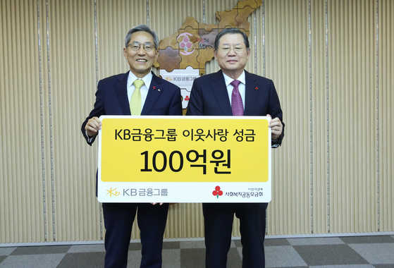 KB금융그룹 불우이웃돕기 성금 100억원 전달