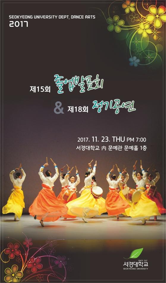 서경대학교 무용예술학과 2017 졸업발표회 & 정기공연 포스터