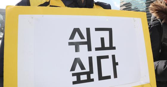 23일 오전 평등노동자회 회원들이 서울 광화문 광장에서 노동자의 '휴식권'을 헌법에 담자는 기자회견을 하고 있다. [연합뉴스]