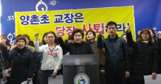 성희롱 발언 교장이 복직하자 이에 반발하는 인천 양촌초 학부모[연합뉴스]