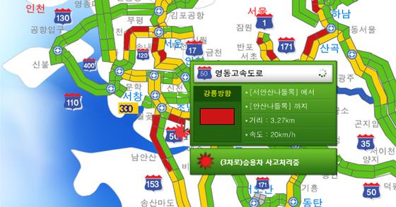 24일 오전 5시 45분쯤 경기 안산시 단원구 선부동 선부고가도로에서 21중 추돌사고가 발생했다. [사진 한국도로공사]