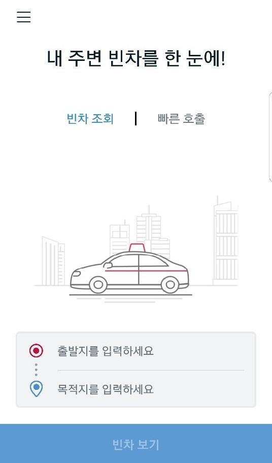 서울시가 다음달 4일부터 운영할 택시 호출 공공 앱 '지브로'의 메인 화면. 승객이 목적지를 입력해도 기사에게는 운행을 시작하기 전까지 시내·시외로만 표시된다.[사진 서울시]