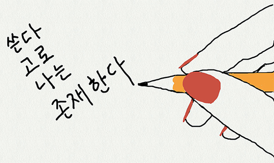 """책 속으로] 글쓰기 책의 이구동성…""""많이·깊이·짧게·다시"""" - 중앙일보"""
