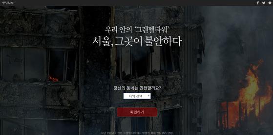 [사진 중앙일보 홈페이지]