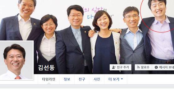 [사진 김선동 전 의원 페이스북]