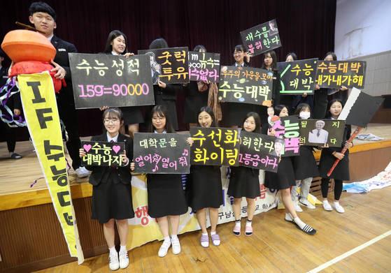 8일 오후 대구시 수성구 수성동 남산고등학교에서 재학생들이 수능을 앞둔 고3 선배를 응원하는 퍼포먼스를 하고 있다. 사진은 기사와 관계 없음.[연합뉴스]