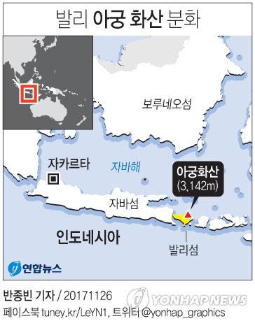 50여 년만에 분화한 인도네시아 발리 아궁 화산. [그래픽=연합뉴스]