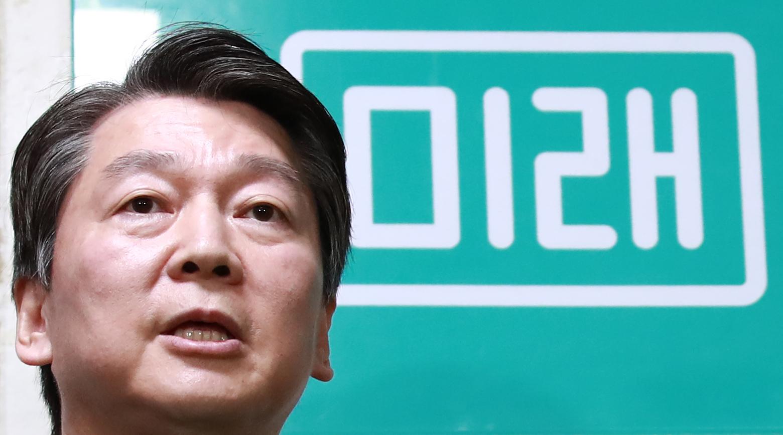 안철수 국민의당 대표가 26일 오후 서울 마포구 도화동 싱크탱크 미래에서 열린 현판식에서 발언하고 있다. [연합뉴스]