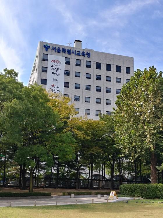 서울교육청은 특정감사를 통해 서울의 한 사립중학교의 교사 채용 비리를 적발하고 해당 교장에게 '정직' 처분을 내렸으나 해당 학교 법인은 '경고'로 낮춰 처분했다. [중앙포토]