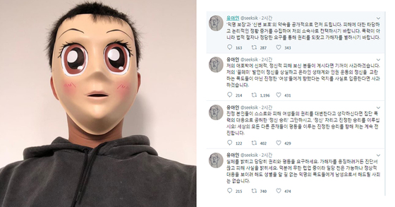Photo of Yoo in a mask(left) and his Twitter posts (translated in article). Photo from Twitter @seeksik