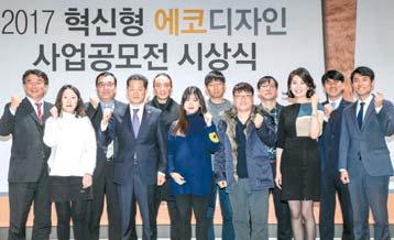 23일 서울 불광동 한국환경산업기술원에서 열린 '2017 혁신형 에코 디자인 사업공모전' 시상식에서 수상자들이 포즈를 취하고 있다.
