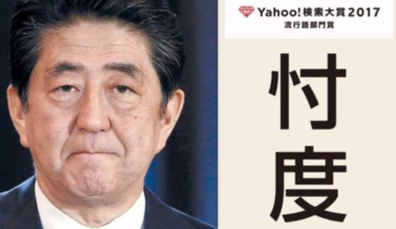 야후 재팬은 올해의 유행어로 '손타쿠'를 1위로 꼽았다. 손타쿠는 아베 총리가 연루됐다는 의혹을 받고 있는 '사학 스캔들'과 연관된 유행어다. [사진 중앙포토, 야후 재팬]