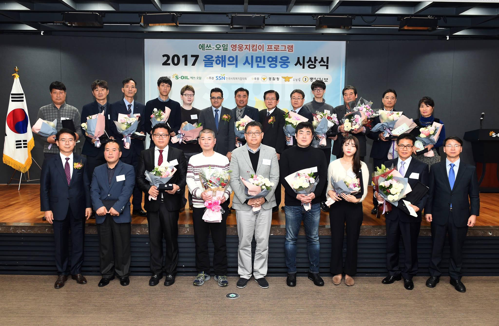 에쓰오일 알 감디 CEO(뒷줄 가운데)와 2017 올해의 시민영웅 수상자들 [한국사회복지협의회]