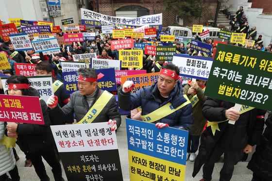 축구 지도자들과 유소년 축구선수 학부모들이 28일 오후 서울 종로구 축구회관 앞에서 대규모 집회를 열었다. 김춘식 기자