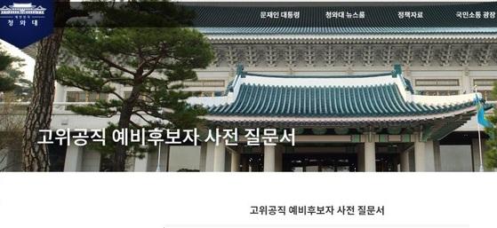 청와대는 28일 홈페이지에 고위공직자들의 사전 인사검증 자료로 쓰일 검증리스트를 공개했다. 청와대가 질문지를 공개한 것은 2010년 이명박 정부 이후 처음이다. [홈페이지 캡처]