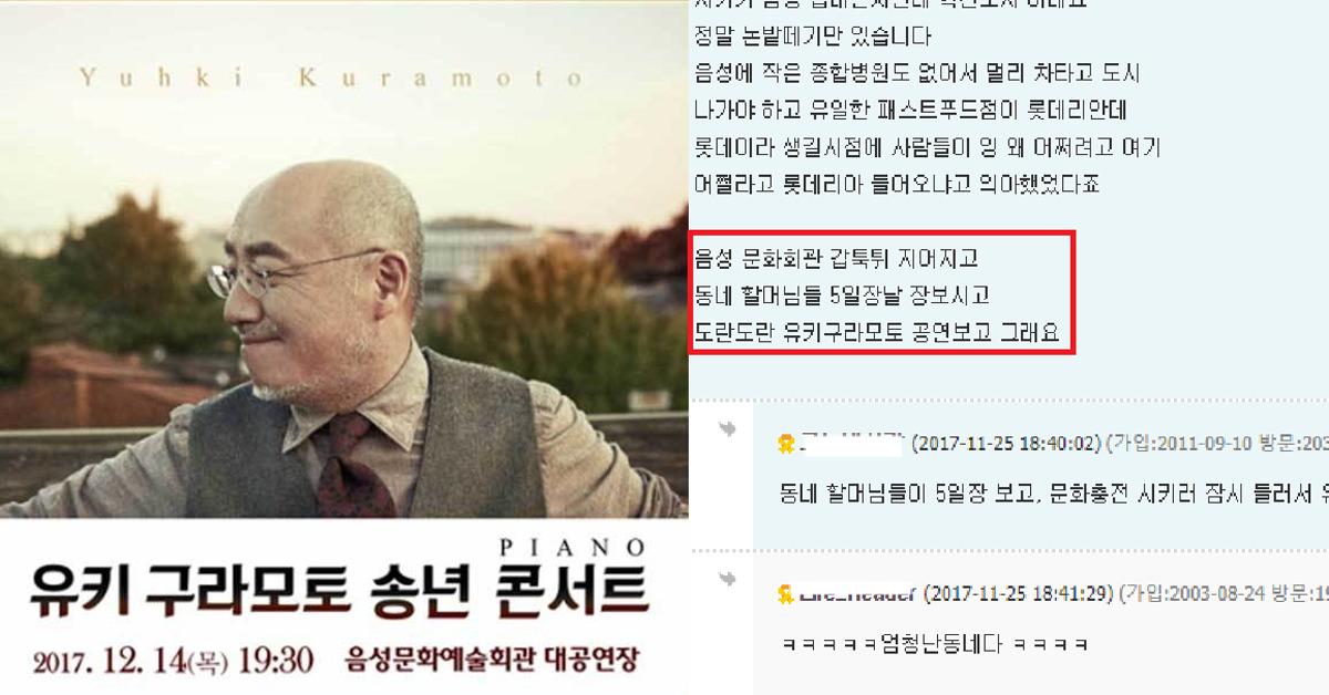 [사진 충북 음성군 음성문화예술회관 / 온라인커뮤니티 캡처]