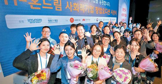 현대차그룹과 현대차 정몽구재단은 지난달 'H-온드림 사회적기업 창업오디션' 6기 시상식을 개최했다. [사진 현대차그룹]