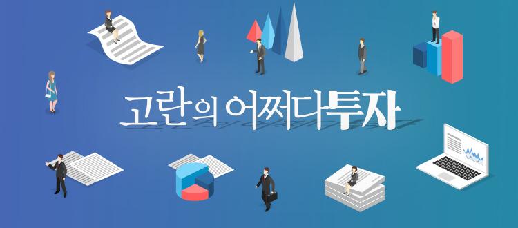 [고란의 어쩌다 투자]'비트코인=유사수신' 칼 빼든 한국 정부에 일본 거래소 대표는…